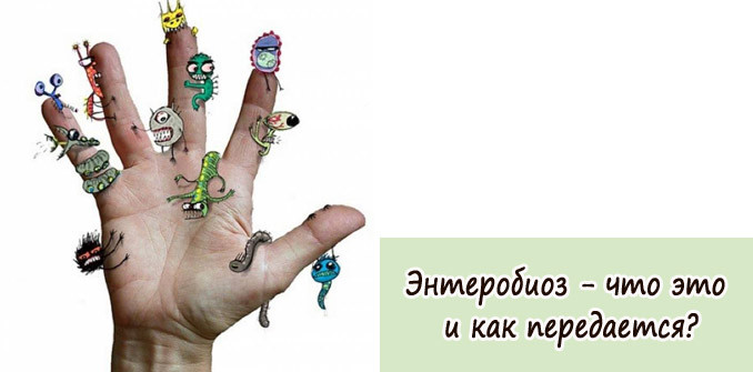 Энтеробиоз