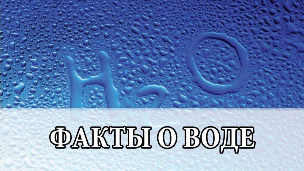 Вода. Вся правда о воде.