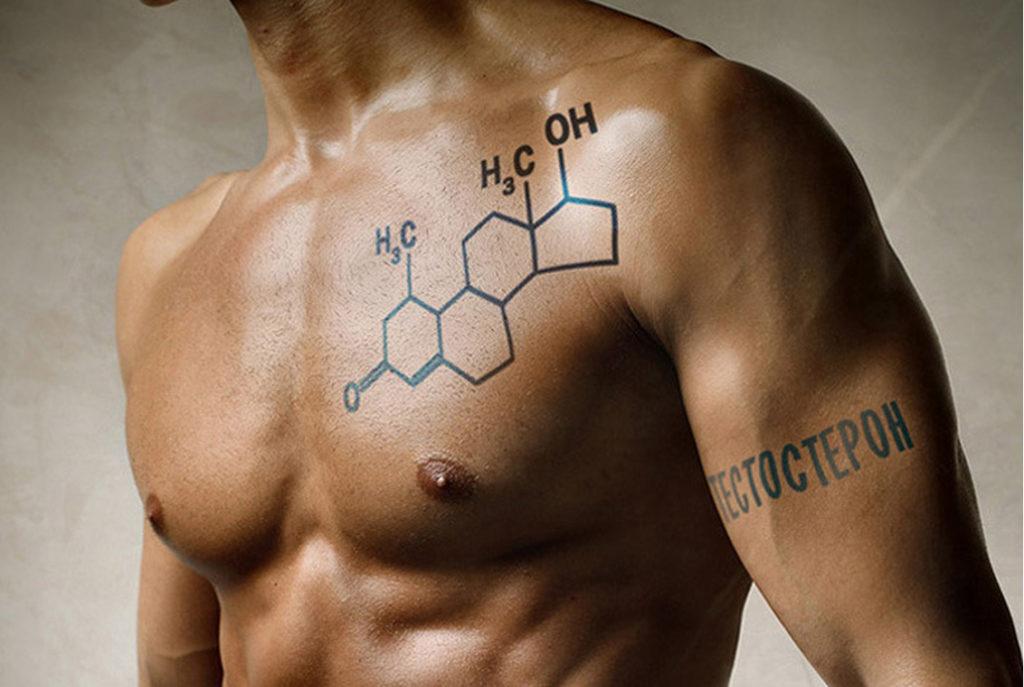 Тестостерон. На заметку