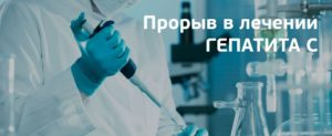 Прорыв в лечении гепатита С