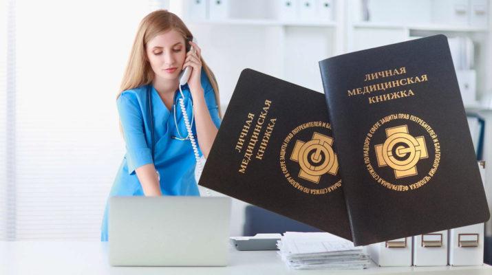 Медицинская книжка от Делис Медиа: процесс оформления