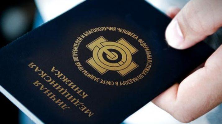 Медицинская книжка: ответы экспертов ДЕЛИС Медиа в Москве
