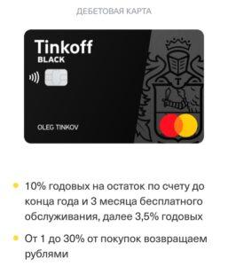 obzor debetovoj karty tinkoff blek